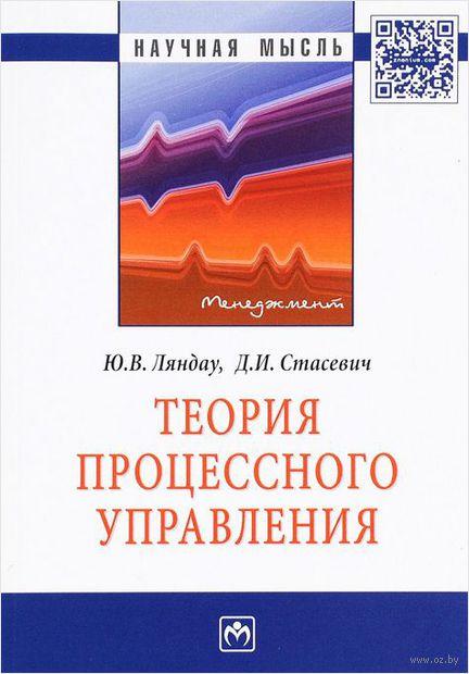 Теория процессного управления. Ю. Ляндау, Д. Стасевич