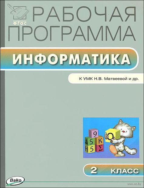 Информатика. 2 класс. Рабочая программа к УМК Н. В. Матвеевой и др.