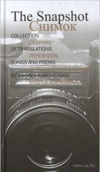 Сборник переводов, песен и стихотворений Андрея Корчевского. Андрей Корчевский