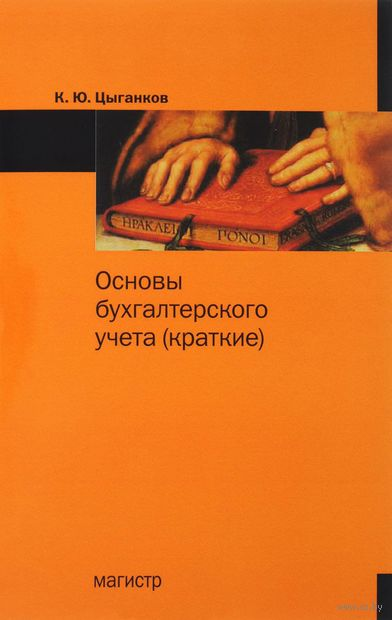 Основы бухгалтерского учета (краткие). Ким Цыганков