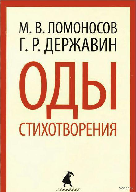 Оды. Стихотворения (м). Михайло Ломоносов, Гаврила Державин