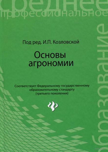 Основы агрономии. Ирина Козловская, Татьяна Дайнеко