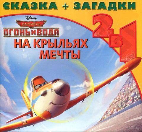 Самолеты 2. На крыльях мечты