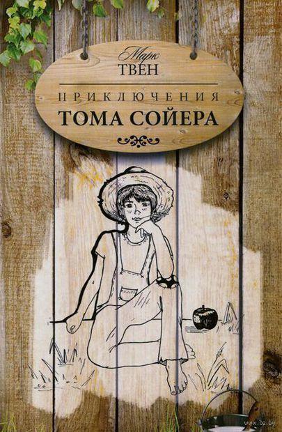 Приключения Тома Сойера. Марк Твен