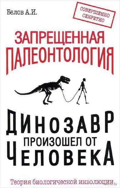 Запрещенная палеонтология. Динозавр произошел от человека! Теория биологической инволюции — фото, картинка