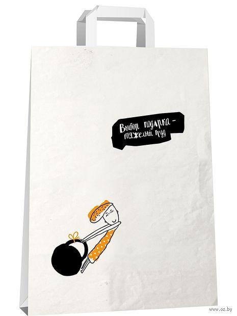 """Пакет бумажный подарочный """"Выбор подарка - тяжелый труд"""" (22х33 см)"""