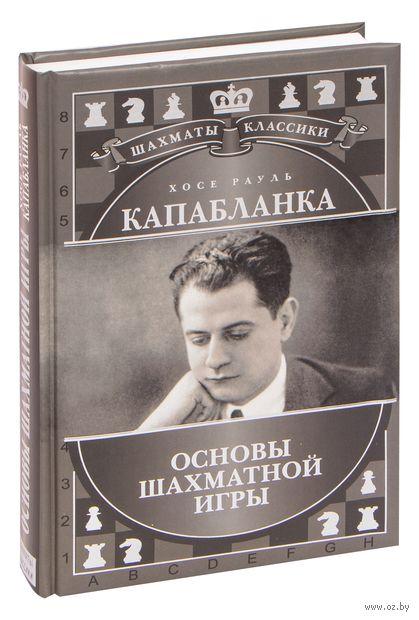 Хосе Рауль Капабланка. Основы шахматной игры — фото, картинка