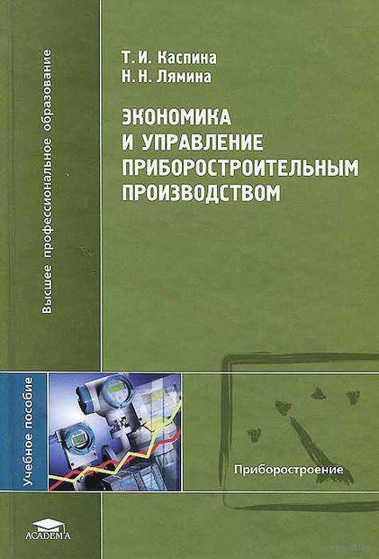 Экономика и управление приборостроительным производством. Татьяна Каспина, Н. Лямина