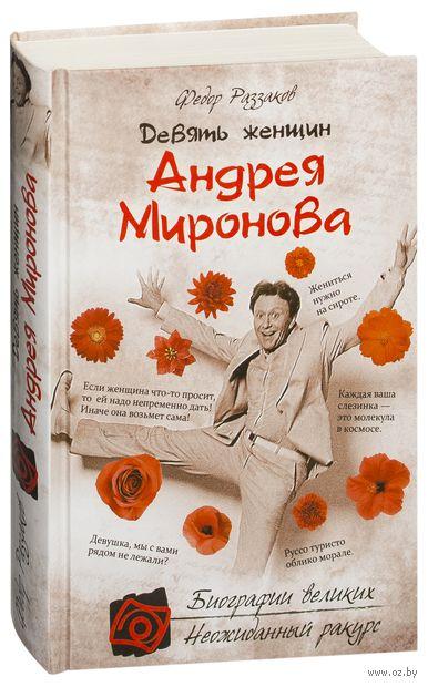 Девять женщин Андрея Миронова — фото, картинка