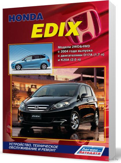 Honda Edix с 2004 г. Устройство, техническое обслуживание и ремонт