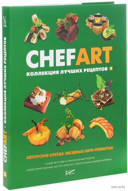 CHEFART. Коллекция лучших рецептов. Том 3 — фото, картинка