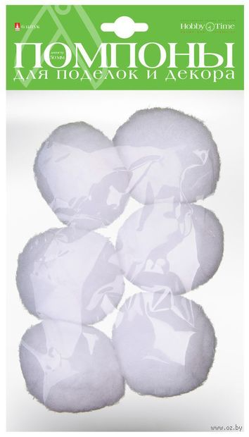 Помпоны пушистые №37 (6 шт.; 50 мм; белые) — фото, картинка