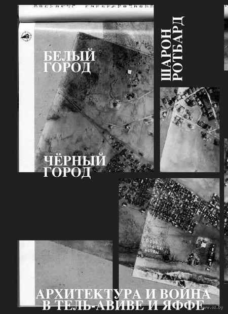 Белый город, Черный город. Архитектура и война в Тель-Авиве и Яффе — фото, картинка
