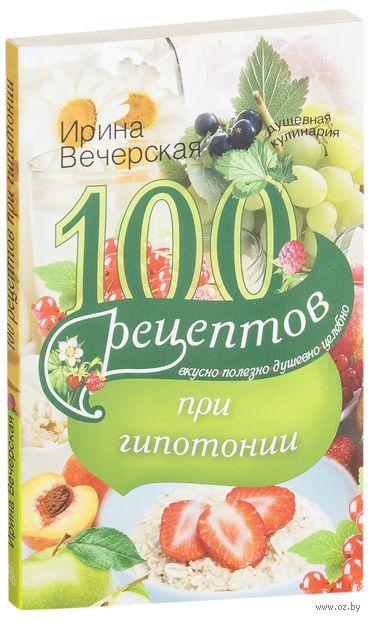 100 рецептов питания при гипотонии — фото, картинка