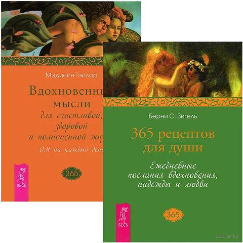 365 рецептов для души. Вдохновенные мысли (комплект из 2-х книг) — фото, картинка