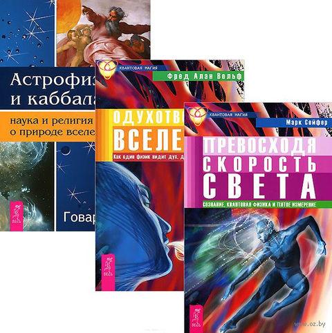 Астрофизика. Одухотворенная Вселенная. Превосходя скорость света (комплект из 3-х книг) — фото, картинка