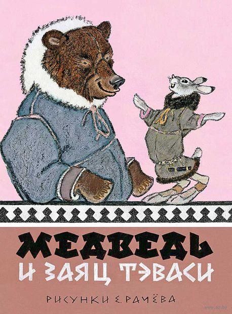 Медведь и заяц Тэваси — фото, картинка