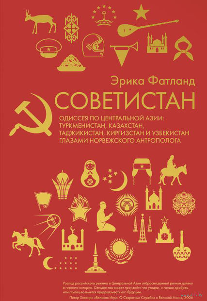 Советистан — фото, картинка