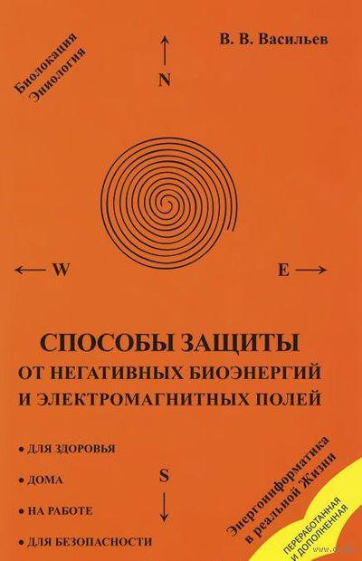 Способы защиты от негативных биоэнергий и электромагнитных полей. Владислав Васильев