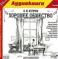 Хорошее общество. Александр Куприн