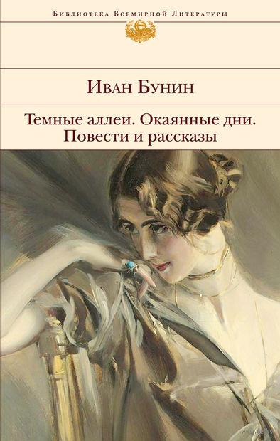 Темные аллеи. Окаянные дни. Повести и рассказы. Иван Бунин