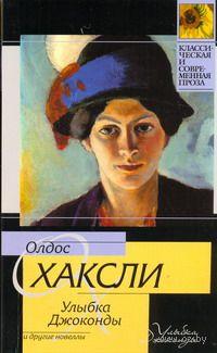 Улыбка Джоконды и другие новеллы (м). Олдос Хаксли