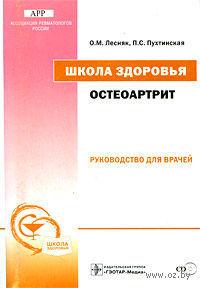Школа здоровья. Остеоартрит. Руководство для врачей (+ буклет, CD). Ольга Лесняк, Полина Пухтинская