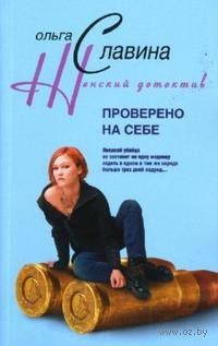 Проверено на себе. Ольга Славина
