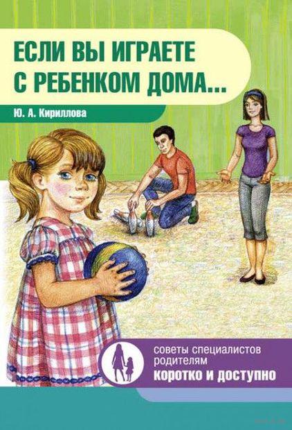 Если вы играете с ребенком дома.... Юлия Кириллова