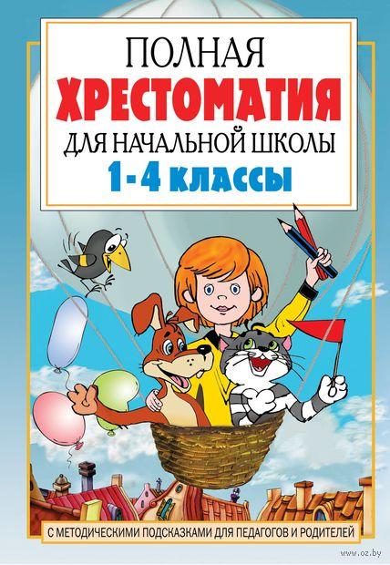 Полная хрестоматия для начальной школы. 1-4 классы (в двух томах) — фото, картинка