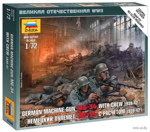 "Набор миниатюр ""Немецкий пулемет МГ-34 с расчетом 1939-1942гг."" (масштаб: 1/72)"