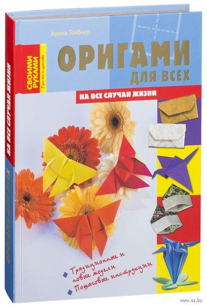 Оригами для всех. Армин Тойбнер