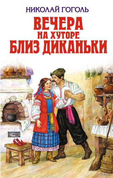 Вечера на хуторе близ Диканьки. Николай Гоголь