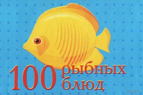 100 рыбных блюд