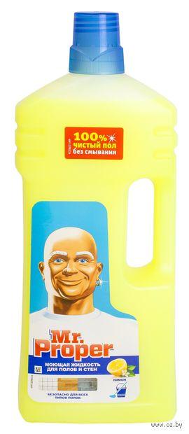 """Жидкость для уборки Mr.Proper """"Лимон"""" (1,5 л.)"""