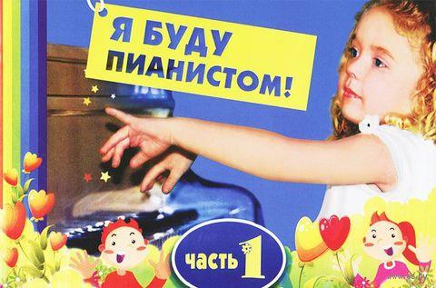 Я буду пианистом. Часть 1. Ирина Королькова