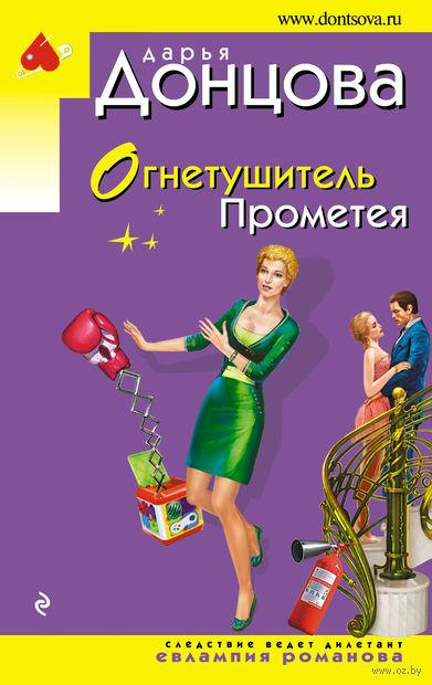 Огнетушитель Прометея (м). Дарья Донцова
