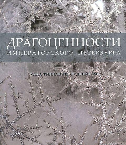 Драгоценности императорского Петербурга. Улла Тилландер-Гуденйелм