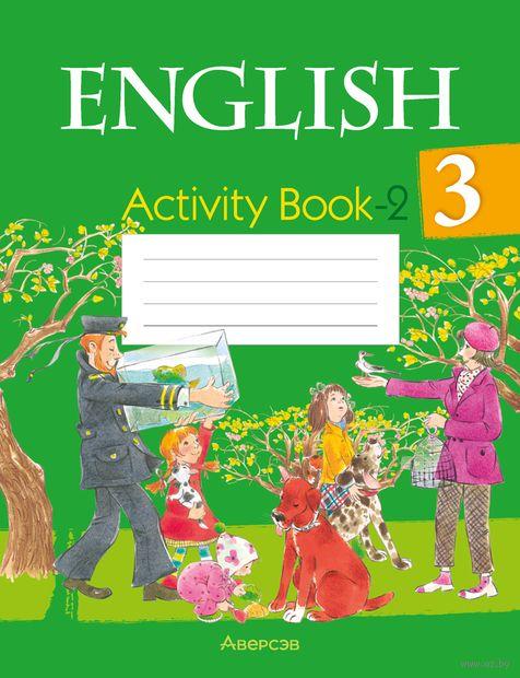Английский язык. 3 класс. Рабочая тетрадь-2 — фото, картинка