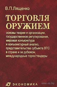 Торговля оружием. Владимир Лященко