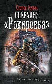 "Операция ""Рокировка"". Степан Кулик"