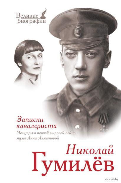 Записки кавалериста. Мемуары о первой мировой войне. Николай Гумилев