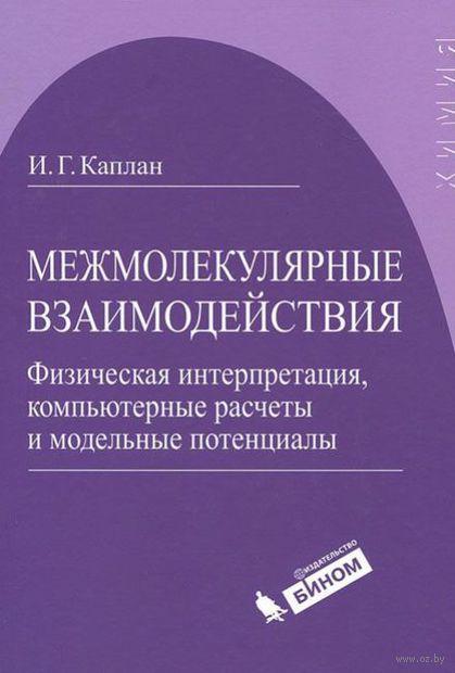 Межмолекулярные взаимодействия. Физическая интерпретация, компьютерные расчеты и модельные потенциалы. Илья Каплан