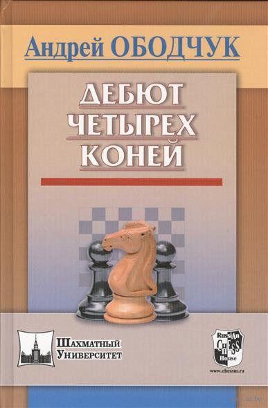 Дебют четырех коней. Андрей Ободчук