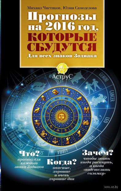 Прогнозы на 2016 год, которые сбудутся. Для всех знаков зодиака. М. Чистяков, Ю. Самоделова