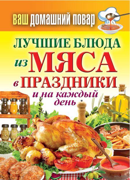 Лучшие блюда из мяса в праздники и на каждый день