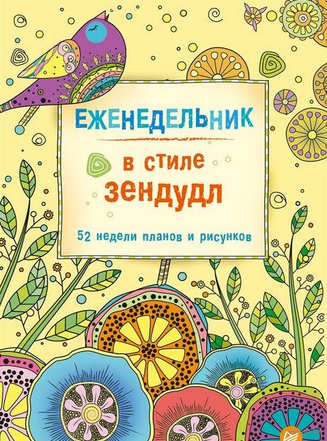 Еженедельник в стиле зендудл. Диляра Голубятникова