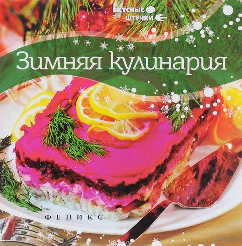 Зимняя кулинария. Мила Солнечная