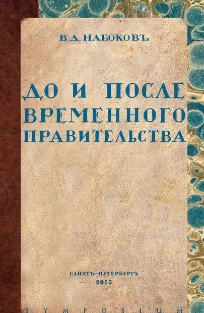 До и после временного правительства. Владимир Набоков