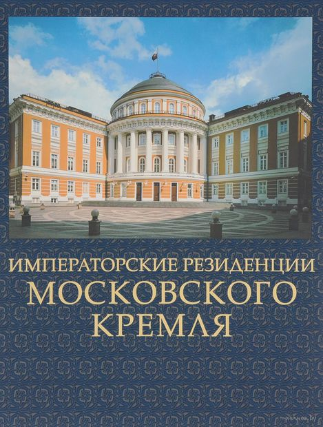 Императорские резиденции Московского Кремля. Сергей Девятов